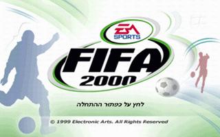 מסע אל העבר - משחקים ישנים - תמונה מתוך המשחק 'FIFA 2000 Hebrew'