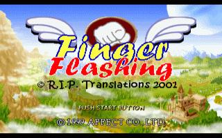 מסע אל העבר - משחקים ישנים - תמונה מתוך המשחק 'Finger Flashing'